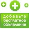 """Объявления Енакиево Ждановка """"БЕСПЛАТКА"""""""