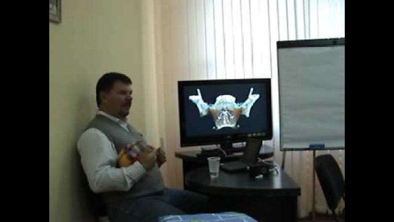 Краниосакральная терапия, диафрагма дна рта, Чикуров