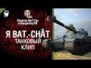 Я Bat Chât клип от Etostone и Студия ГРЕК World of Tanks