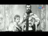 Голубая кровь: Гибель империи: Документальный Фильм