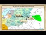 Монгольское нашествие | урок 11, история России 10 класс
