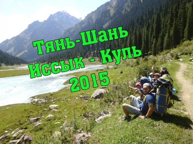 Киргизия - Тянь-Шань и Иссык-Куль. Видео обзор 2015