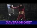 Ультрафиолет - Русский трейлер / Ultraviolet