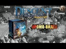 Настольная игра Descent Странствия во Тьме второе издание обзор