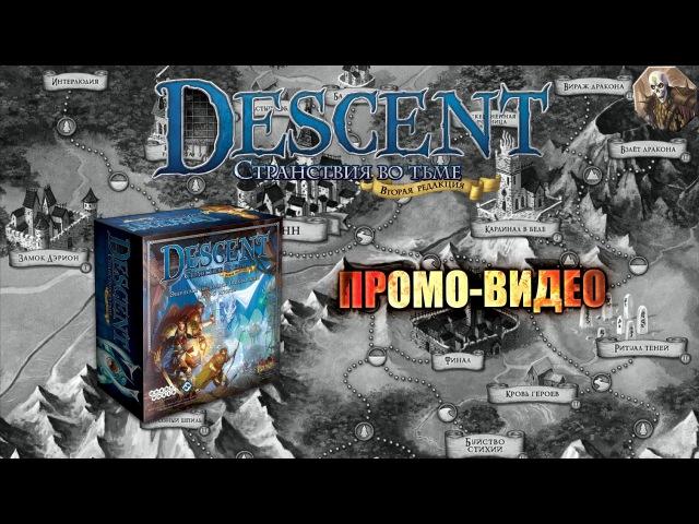 Настольная игра «Descent: Странствия во Тьме» второе издание — обзор.
