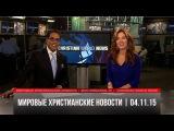 Мировые христианские новости | #329 от 04.11.15