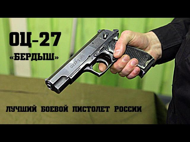 ОЦ-27 «Бердыш» - Лучший боевой пистолет России
