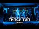 Типси Тип Zambezi репетиция специфической акустики Собеседник