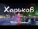 Харьков 2013 Timelapse in Motion by Кирилл Неежмаков Kharkov winter summer hyperlapse