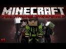 Minecraft Очень Страшные Приключения 2! 1 - НАЧАЛО БЕЗУМИЯ!