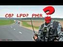 Новичку о гражданских диапазонах (CB, LPD, PMR)