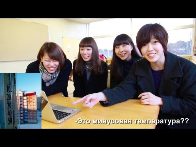 日本語 ロシアはどんなに寒いのか? Шокируем японок русской зимой