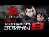 сериал ментовские войны 8 сезон 5 серия