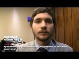19.02.15 Кремлевская рука тянется за Саакашвили из Тбилиси, – политолог