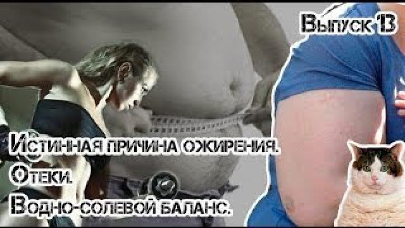 Истинная причина ожирения. Отеки. Водно-солевой баланс. Изотоники