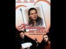 Невеста на заказ Фильм Мелодрама