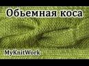 Вязание спицами. Вяжем Объемную косу. Knitting. Bulk knit braid.