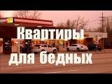 Квартиры для бедных по государственной программе Section 8. Russian language.