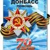 Антимайдан Донбасс Помощь. Отряды Самообороны.