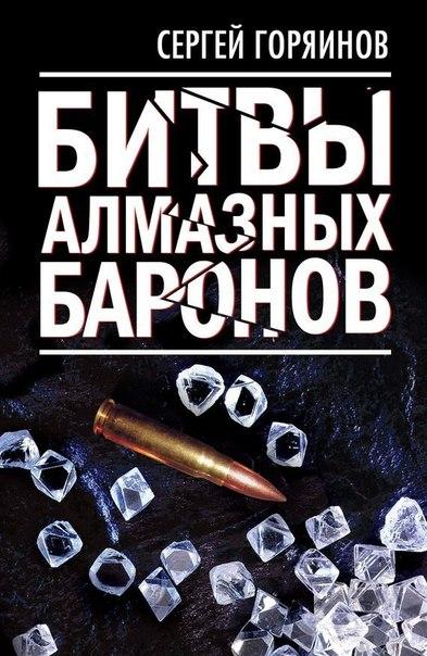Горяинов Битвы алмазных баронов