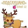 Подслушано | Школа №12 | Артемовск