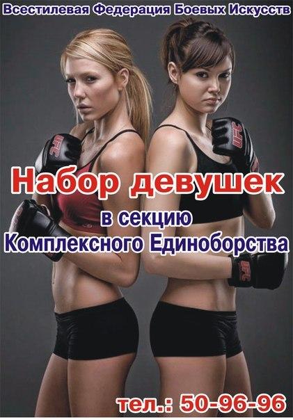 Всестилевая Федерация Боевых Искусств Республики Марий Эл объявляет на