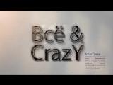 Все и Crazy - КМБ-2015