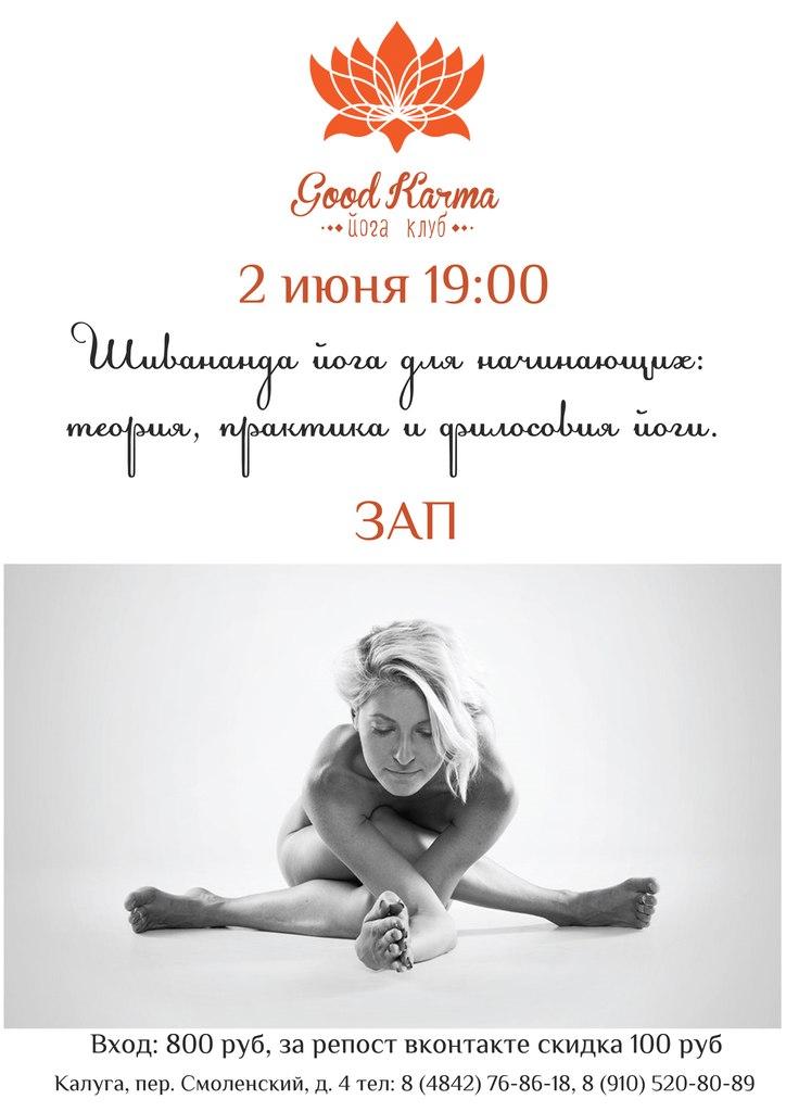 Афиша Калуга 2.06 Тренинг по йоге с ЗАП в Калуге!