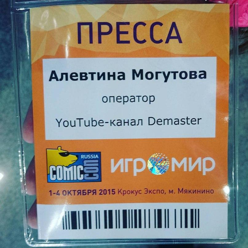 Алевтина Могутова | Санкт-Петербург