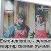Ремонт квартир  г. Минусинск и г. Абакан.