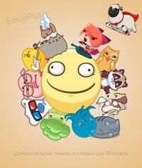 Emojiplus скачать