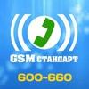 GSM-СТАНДАРТ - ремонт сотовых телефонов