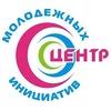 Центр молодежных инициатив г.Вуктыл