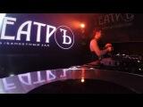 Efim Kerbut live @ TeatrЪ (26.12.2014) Part 2.
