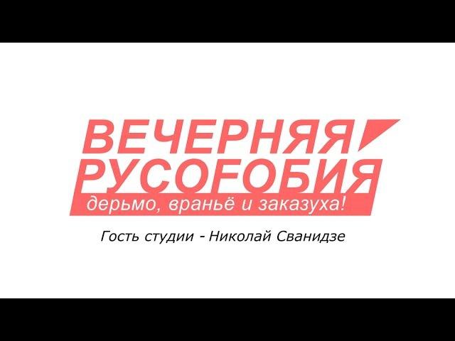 Вечерняя русофобия. Сванидзе: Новые злодеяния Сталина