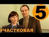Участковая (5 серия из 8) Мелодрама. Детектив. Криминальный сериал