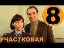 Участковая (8 серия из 8) Мелодрама. Детектив. Криминальный сериал