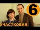 Участковая (6 серия из 8) Мелодрама. Детектив. Криминальный сериал