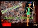 "Стоп Моушен Монстер хай Фильм: ""Внезапно"" (часть 3) (Stop motion Monster High)"