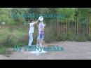 Ice Backet Challenge By TillNyaschka (айс бакет челлендж)