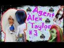 Стоп Моушен Монстер хай Фильм Агент Алекс Тейлор & Белая Госпожа #3 (Stop motion Agent Alex Taylor)
