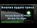 Havana Brown ft Pitbull - We Run The Night