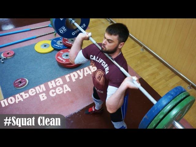 Technique SQUAT CLEAN A.TOROKHTIY (weightlifting CrossFit)
