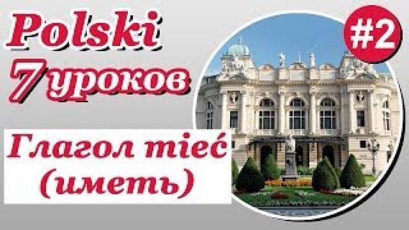 Глагол mieć (иметь) в польском языке. Урок 2/7. Польский язык для начинающих. Елена Ш » Freewka.com - Смотреть онлайн в хорощем качестве