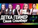 Саша Спилберг - Детка геймер 1/ Let's Play Sims 3 (1 часть)
