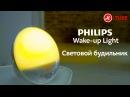 Световой будильник Philips HF3510/70
