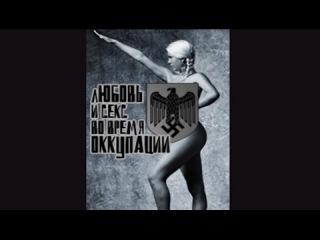 ДОКУМЕНТАЛЬНЫЕ ФИЛЬМЫ О ВОЙНЕ - Секс и любовь в Великой Отечественной войне