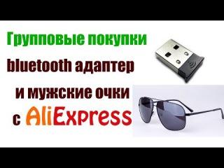 Очки за 0,80 USD и адаптер за 0,26 USD, групповые покупки, посылки № 48,49 (Aliexpress)