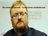 Юз Алешковский-Советская лесбийская.Шансон.