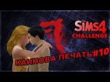 The Sims 4 Challenge Каинова печать 10 - День рождения Авеля